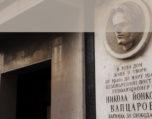 n-vapcarov
