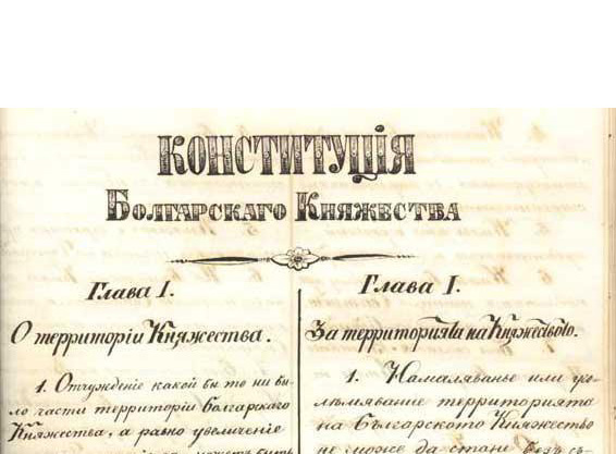 Български Kонституции и политици преди повече от век и днес
