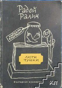 luti chushki RR