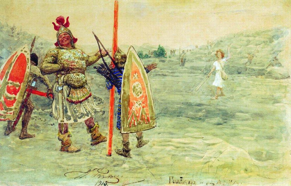 David and Goliath / Photo: ilya-repin.ru