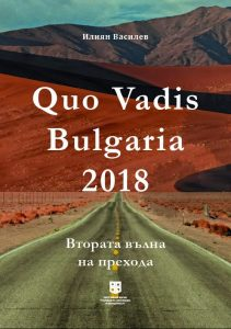 cover_page- Quo Vadis