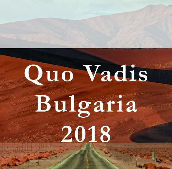 Къде отива България? – за трансграничната българска мрежа на знания, образование и взаимодействие – Трета част