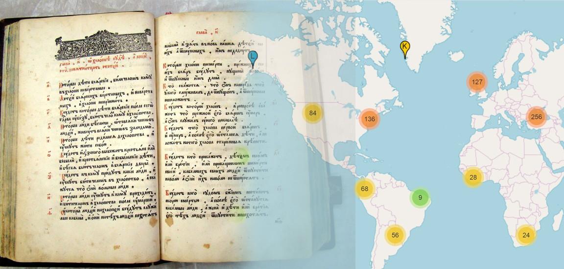 """Вляво - страници от """"Соборное Уложение"""" - сборник руски закони от 17 в., в които за пръв път напускането на границите на страната е обявено за престъпление. Вдясно - карта на кореновите DNS сървъри (rootservers.org)"""