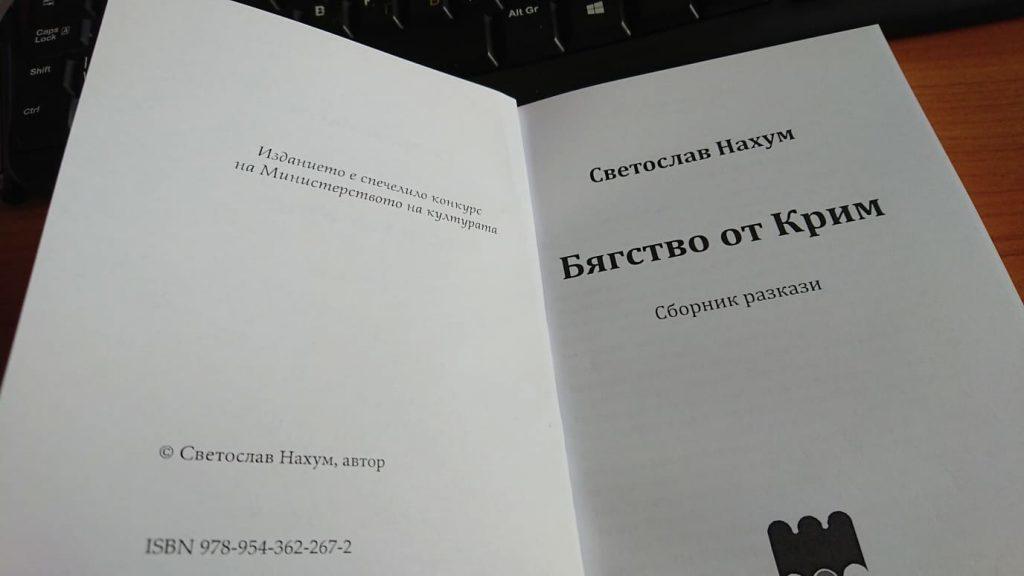 Nahum-Byagstvo