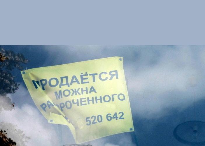 Тихата русификация на България – рискове, възможности и последици – четвърта част