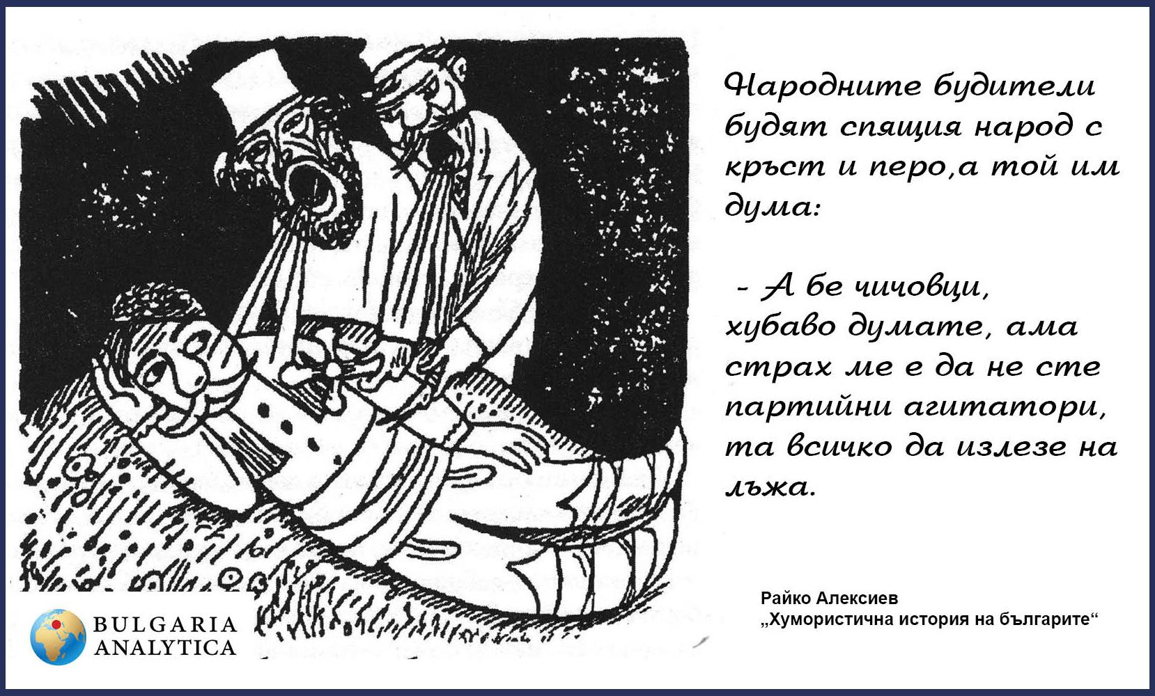 Rayko Alexiev buditeli 2