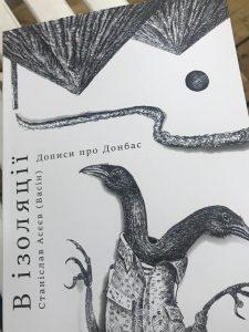 Книгата на Асеев В ИЗОЛАЦИЯ, написана вследствие преживяванията му в Донбас