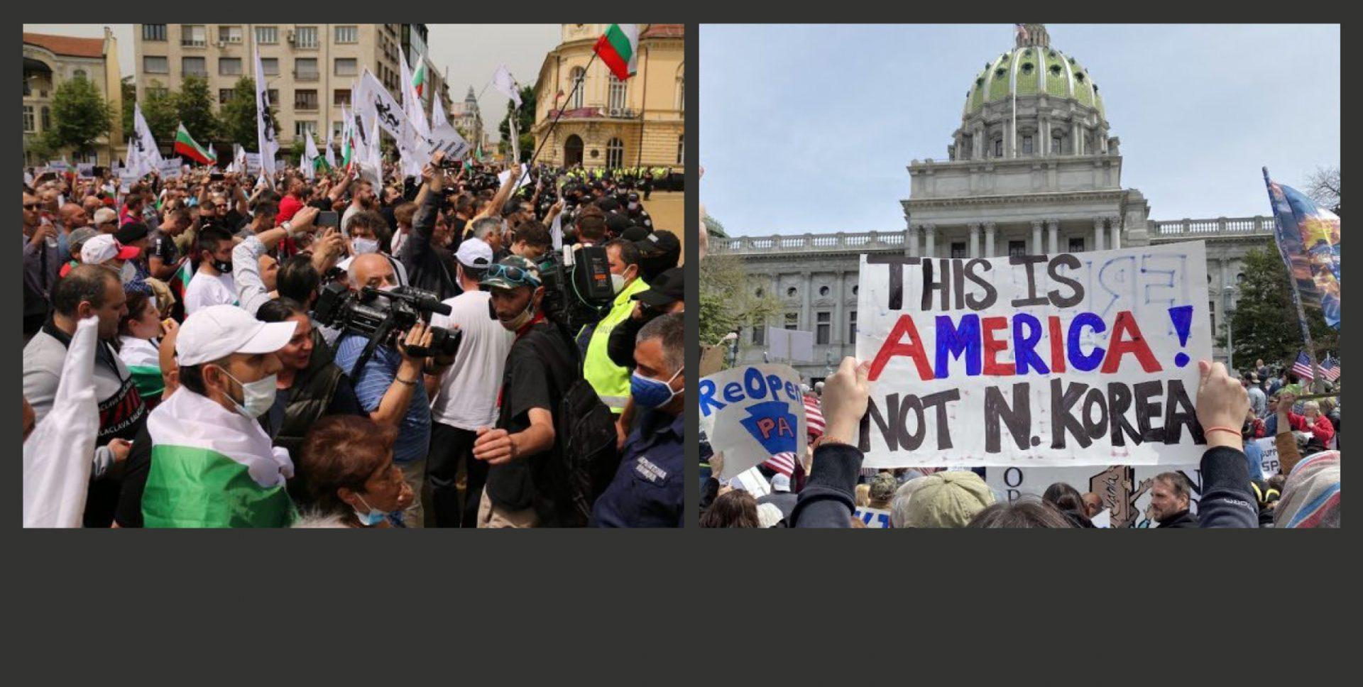 За противопоставянето в американското и българското общество