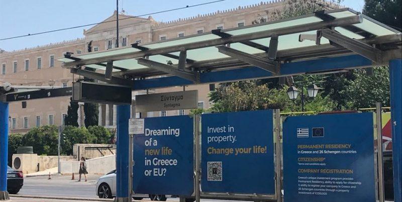 Пребиваването в страната вече е комодизирано в Гърция. Ще се случи ли същото и с гражданството?