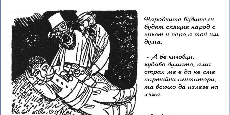 Rayko Alexiev buditeli