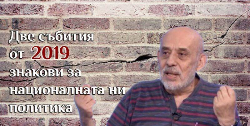 bochev 2019